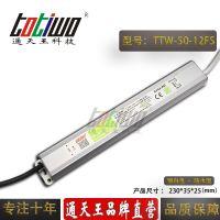 通天王12V4.17A(50W)银白色户外防水LED开关电源 IP67恒压直流
