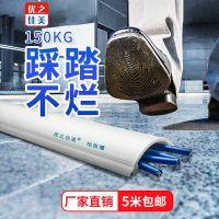 塑料制定加工 地面防踩地板线槽---优之佳美塑胶制品
