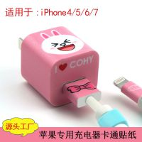 苹果充电器贴纸iPhone5/6/7手机电源插头保护膜卡通彩贴膜可定制