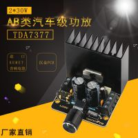TDA7377功放板 AB类汽车级功放 DIY音箱 12V双声道立体声功放模块