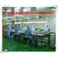 厂家承接饮料生产QS认证无菌车间 化妆品GMP无尘车间 洁净厂房设计装修