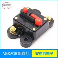 汽车音响改装带开关自动保险丝座 AGX自恢复汽车保险丝熔断器