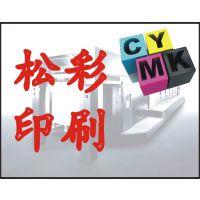 上海画册加工印刷 各类纸质文件 图案加工印刷厂选上海松彩