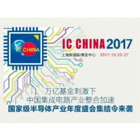 2017第15届中国国际半导体博览会暨高峰论坛-IC China