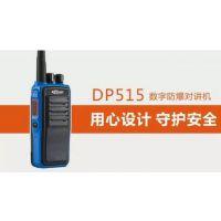 供应数字防爆对讲机科立讯dp515整机