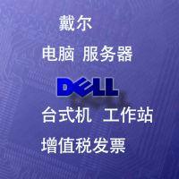 铁骨铮铮 DELL服务器R730服务器供应