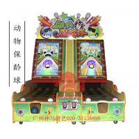 广州神马游艺供应P—825C动物保龄球游艺机