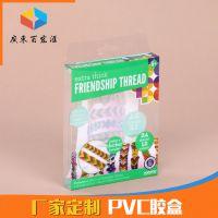 东莞厂家供应印刷透明PVC化妆盒 手机壳塑料盒 礼品透明包装盒方形定制