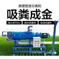 固液分离设备选型  固液脱水  大型浆渣分离机