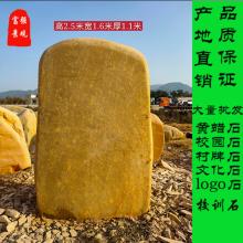大型景观石 浙江黄蜡石 景观刻字石 批发零售园林石