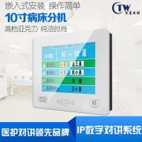 医院传呼系统医护对讲系统智慧医护医用护理通讯设备10寸病床分机