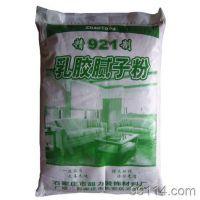 优质腻子粉生产厂家