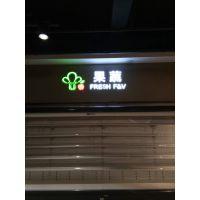 重庆诚意广告有16年连锁店发光字的制作经验,是重庆迷你字生产基地!