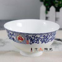 景德镇千火陶瓷餐具批发 高温烧制 永不退色