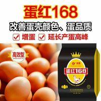 鸡吃什么下蛋多 蛋鸡增蛋药 蛋红168