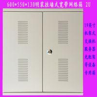 华伟尺寸600* 550* 2U宽带网络箱交换机箱 监控主机 宽带箱墙柜 壁挂机柜