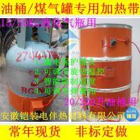 20L油桶电加热带/液化气钢瓶/硅橡胶板 圈/120*860MM/220V