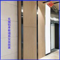 厂家定制深圳检察院室内装饰凹凸形长城铝单板防火木纹铝单板墙面装饰