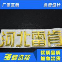 专业生产 电动车三维立体软标贴牌 分体塑料软贴标牌制作