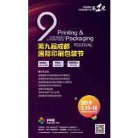 2019成都国际印刷包装节