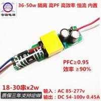 奇翰40w50w60w 450ma 18-30串x2w隔离高PF高效率球泡灯内置恒流源LED驱动电源