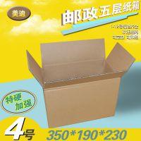 五层4号邮政纸箱定做批发特硬加强搬家定做快递物流包装瓦楞纸箱