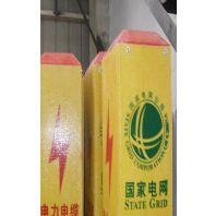 国家电网塑钢警示桩 高压危险标志桩 塑钢警示桩