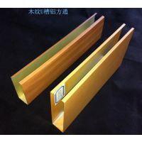 工程天花吊顶装饰木纹铝方通优惠供应价格