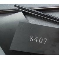 模具钢材 压铸模具 2344模具钢材 6407模具钢材 8418模具钢材