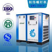 厂家供应11kw空气螺杆压缩机 真空泵超静音节能螺杆空压机QWL-15ZCY
