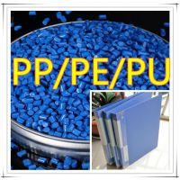 塑胶色母厂 供应pp文件夹蓝色母 pu片材挤出专用 办公文具pe色母料 高浓度易分散