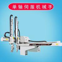 珠三角生产厂家 小型注塑机专用机械手