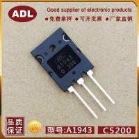 奥德利 2SA1943 2SC5200 A1943 C5200 音频功放配对管 进口大芯片