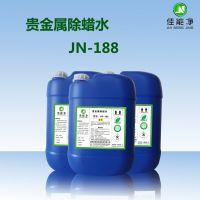 佳能净贵金属除蜡水JN-188