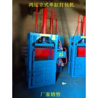 鸿运YDL-10两相电废纸壳打包机 废品打包机废品站专用