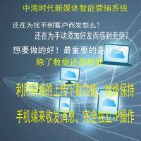 中海时代新媒体智能营销系统手机云群控微商加粉营销软件全网引