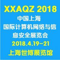 2018中国(上海)国际计算机网络与信息安全展览会