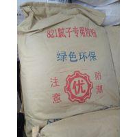 东光河南PVA821腻子专用胶粉厂家与工艺