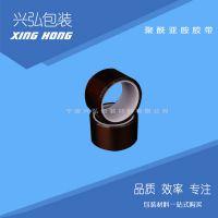 厂家直销 耐高温聚酰亚胺胶带 金手指耐热胶带 绝缘隔热工业胶带