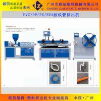 联信PP洗衣机排水管生产线 PVC管材机器 单臂波纹管挤出机