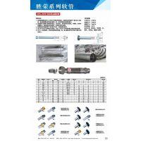 SRRL/SRRF型系列金属软管 滕州胜荣厂家生产销售