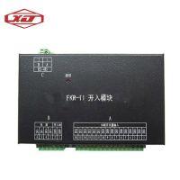许继电气开关量采集模块 (FKR-11开入模块)