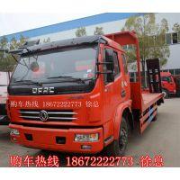 供应东风多利卡120挖机拖车 拉120挖机的拖车1.0L
