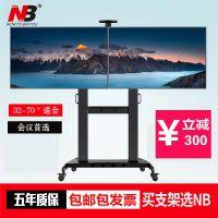 NB双屏电视移动推车会议落地支架32-65寸平板电视挂架AVT1800-60-2A