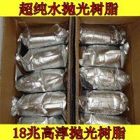 厂家供应抛光树脂(MB) 混合床专用 抛光树脂(MB)生产商