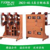 ZN23-40.5系列户内真空断路器厂家直销