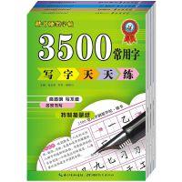 3500常用字小学生字帖4册 钢笔临摹练字本成人楷书硬笔字帖正楷