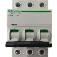 供应施耐德小型断路器,微型断路器,空开ic65N 3P C32A