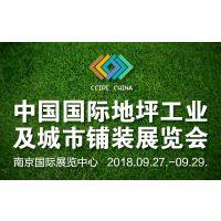 南京国际地坪展览会