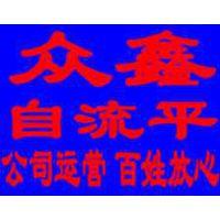 众鑫特材大连自流平水泥专业施工15042472235厂家